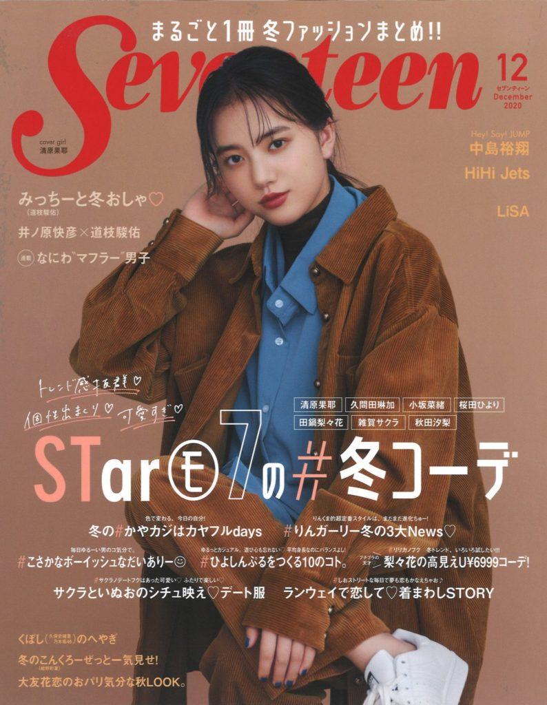 SETTO・TWM「Seventeen12月号」掲載