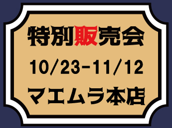 【MJ】【10/23~11/12】マエムラ本店 特別販売会のご案内