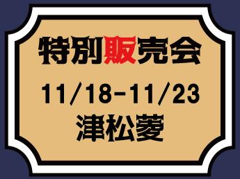 【MJ】【11/18~11/23】津松菱 特別販売会のご案内