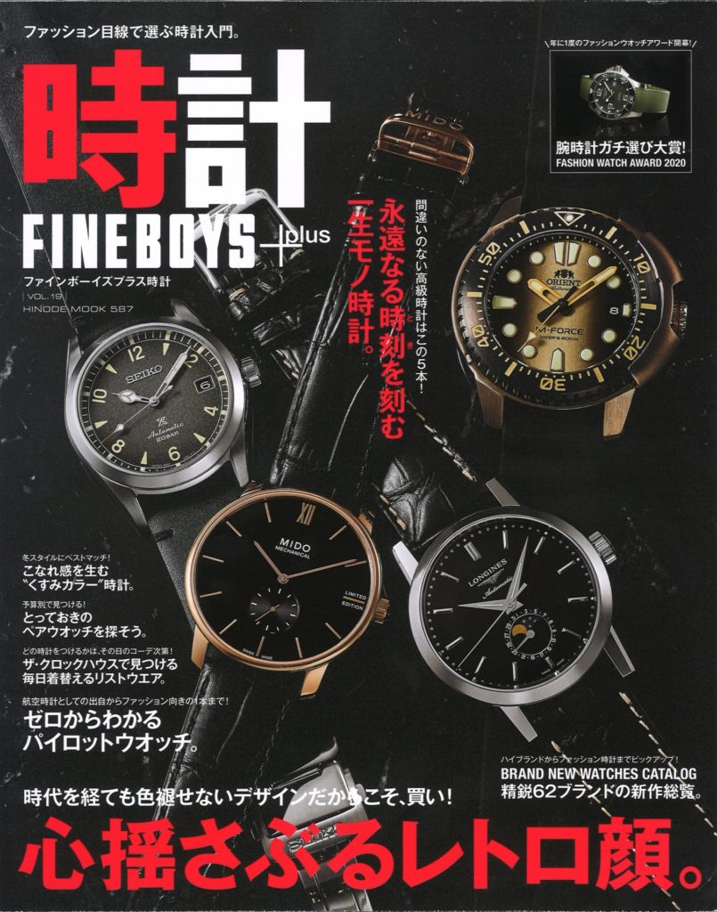 SETTO「FINEBOYS+時計」掲載