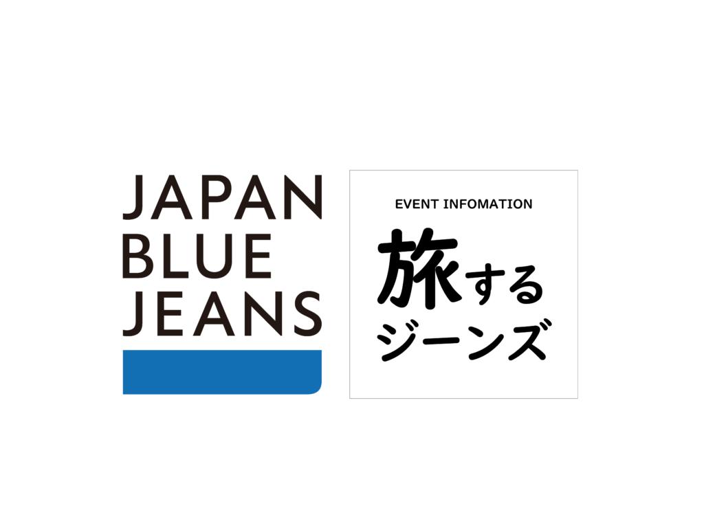 【JBJ】【3/1~3/14】名古屋ラシック POP UP STOREのご案内