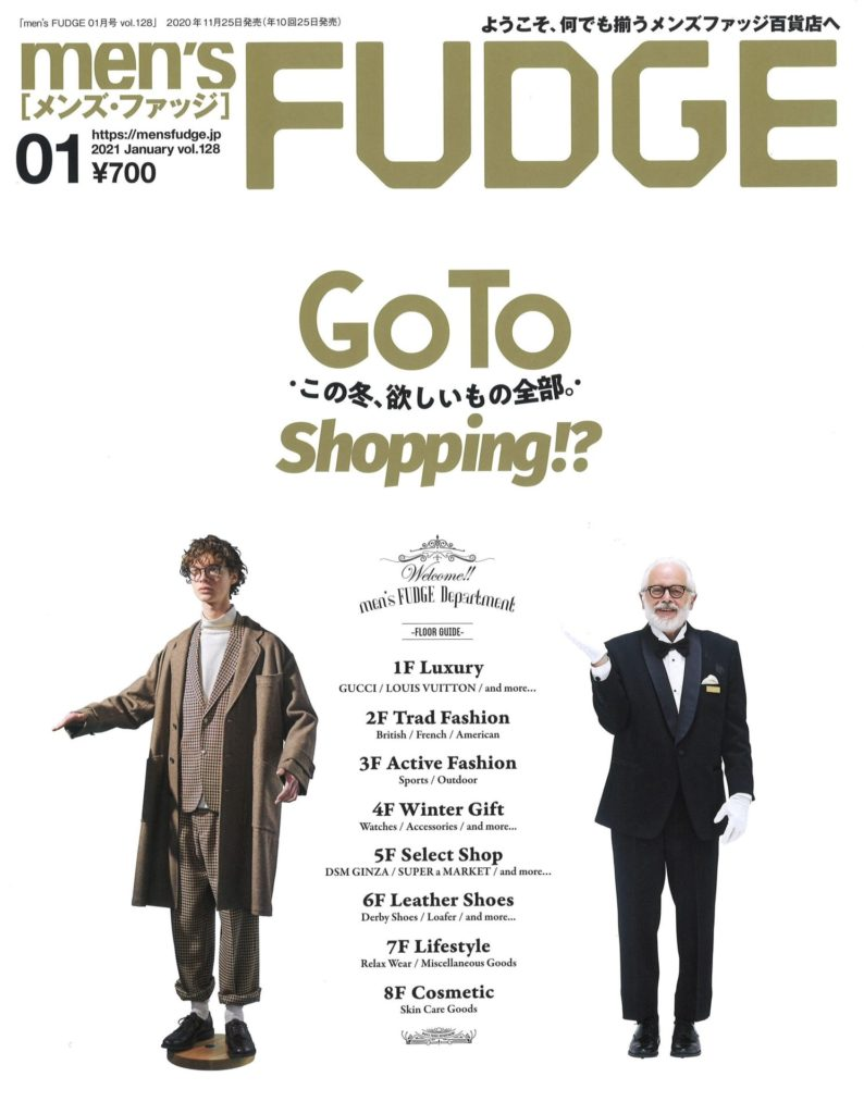 SETTO・TWM「men's FUDGE 1月号」掲載