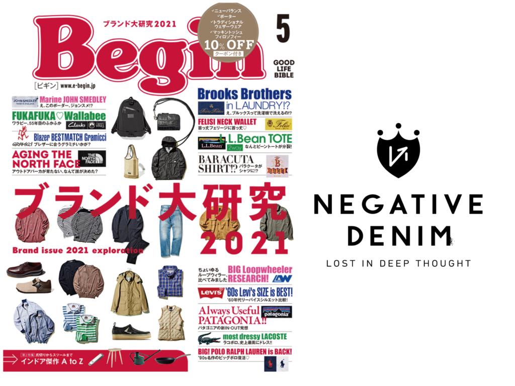 【info.】NEGATIVE DENIMが掲載されました!