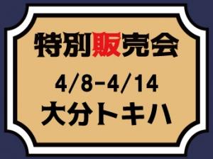 【MJ】【4/8~4/14】大分トキハ特別販売会のご案内