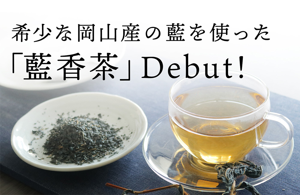 【JBG】 「藍を食す」新事業から、古来より蘇る健康茶、「藍香茶」デビュー!
