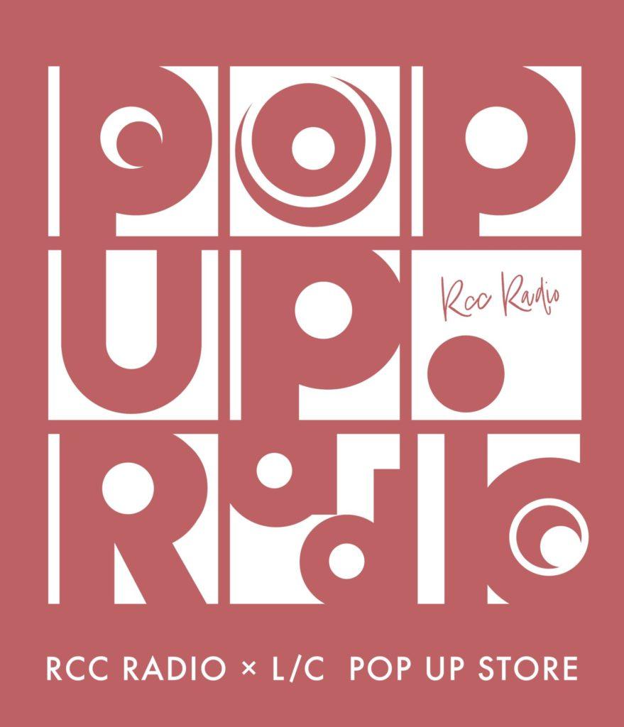 【デニム研究所】POP UP RADIO 音とライフスタイルを楽しむ空間を